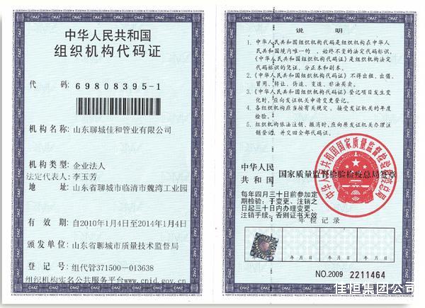 佳和管业代码证