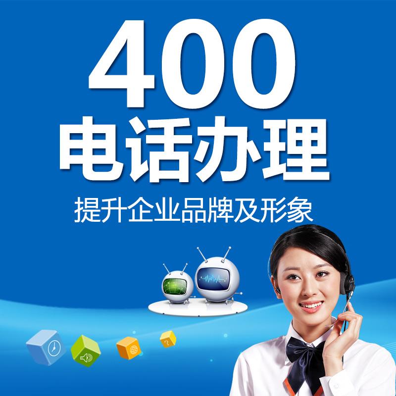 400电话办理/开号/申请/安装(合约期1-3年)