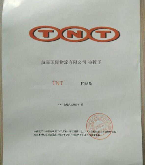 TNT快递代理