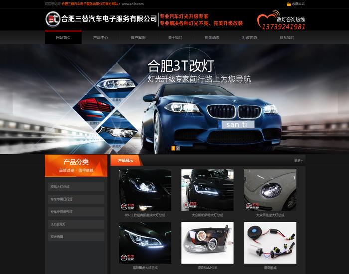 合肥3t汽车电子服务有限公司