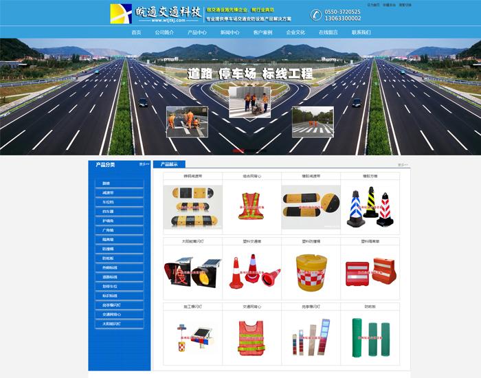 滁州皖通交通设施科技有限公司