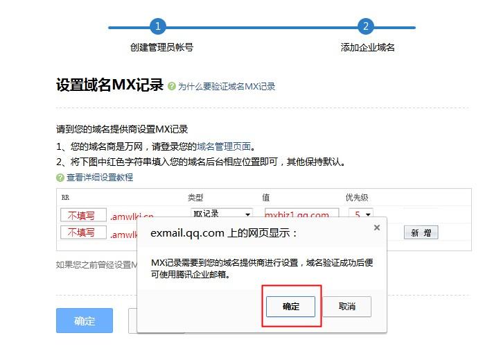 如何开通腾讯企业邮箱 常见问题 安美网络科技