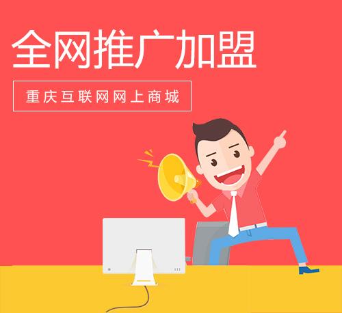 重庆互联网全民推广加盟