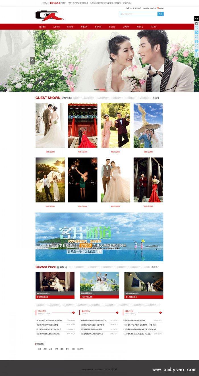 婚纱摄影-官网