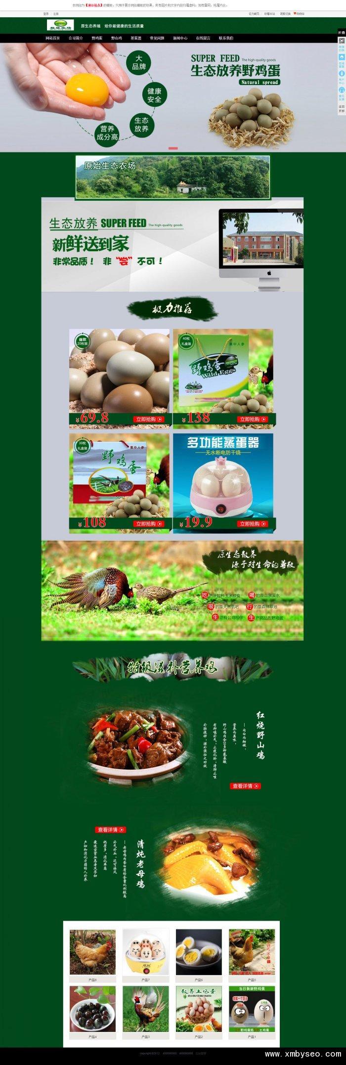 农场养殖-网站