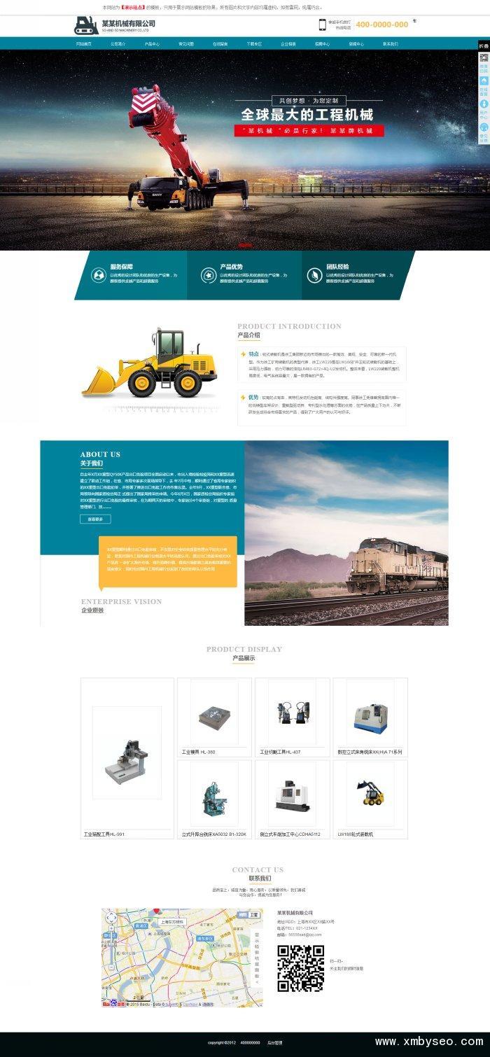 工程机械·工业模具