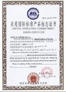 標準認證書