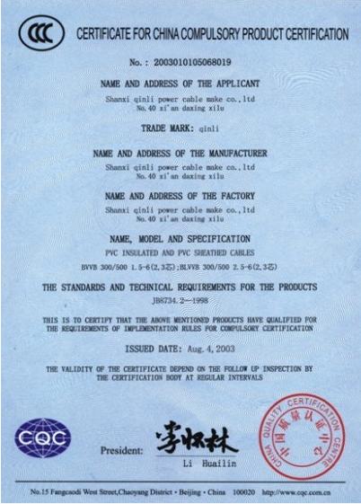 CCC体系认证书