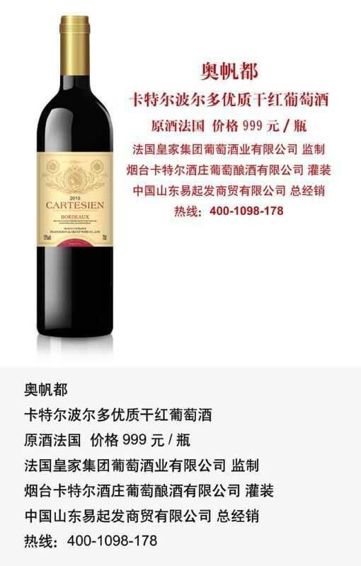 奥帆都卡特尔波多优质干红葡萄酒