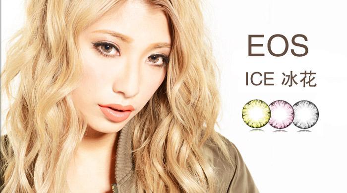 EOS冰花