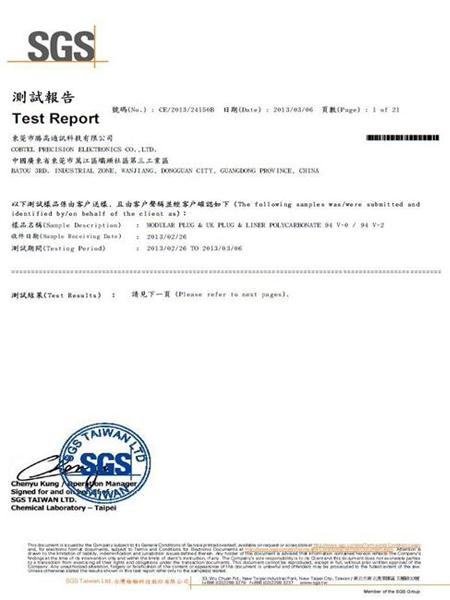 PC SGS报告