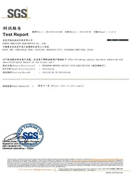金片SGS报告