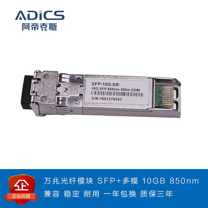 万兆模块 光纤10Gb多模SFP+ 850nm-SR