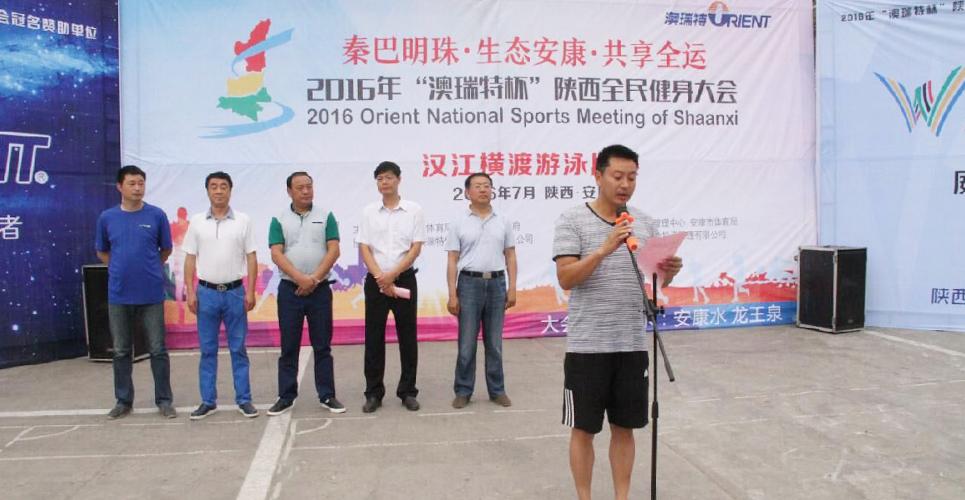 我市举行陕西全民健身大会汉江横渡游泳比赛