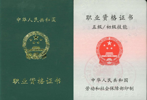 職業資格證書