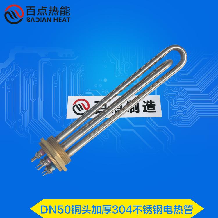 DN50加厚銅 頭電熱管
