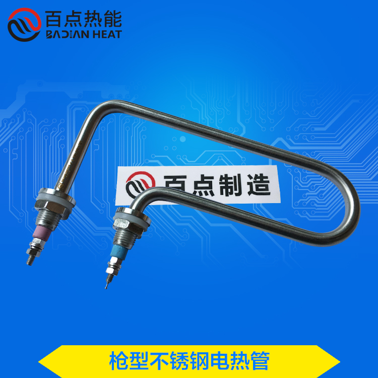 槍型不銹鋼電熱管