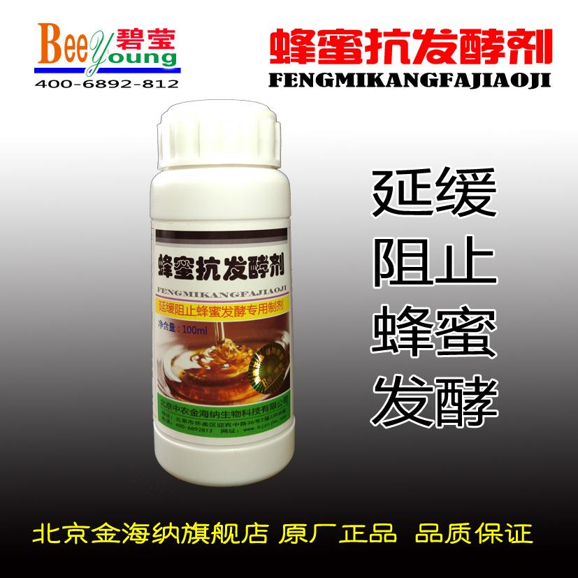蜂蜜抗发酵剂