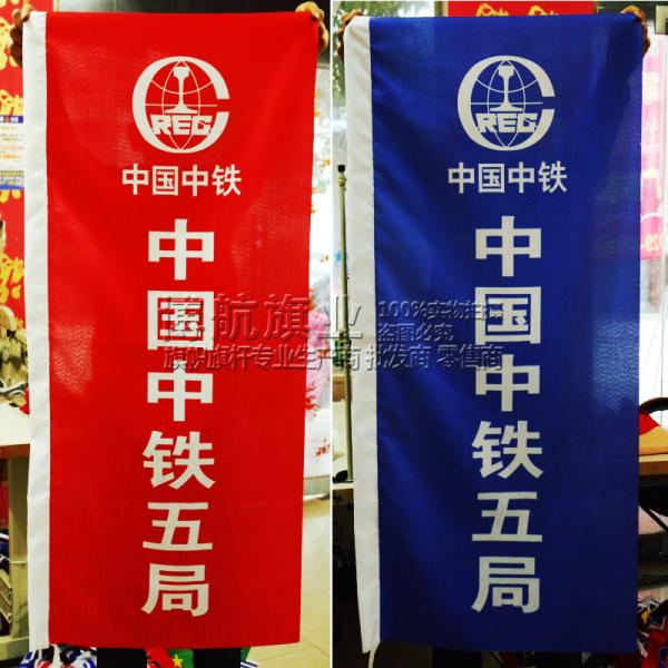 中国中铁旗帜定做