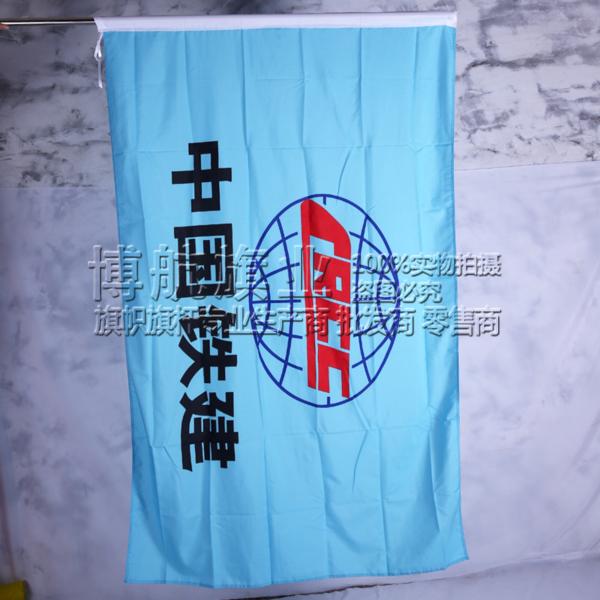 中国铁建旗帜