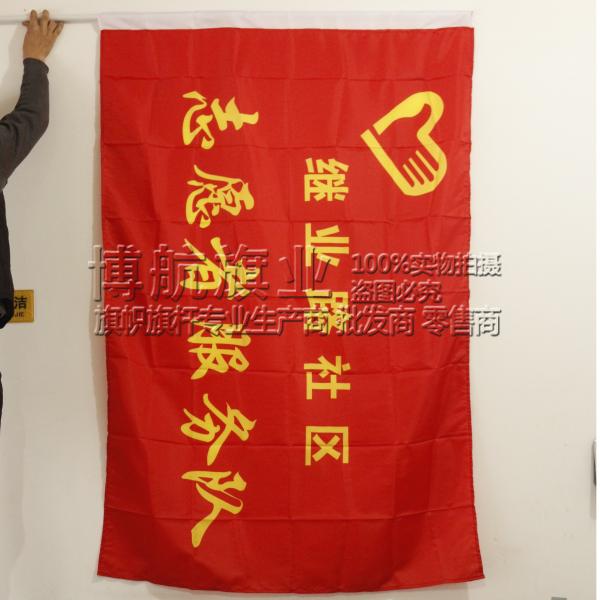 志愿者旗帜定做