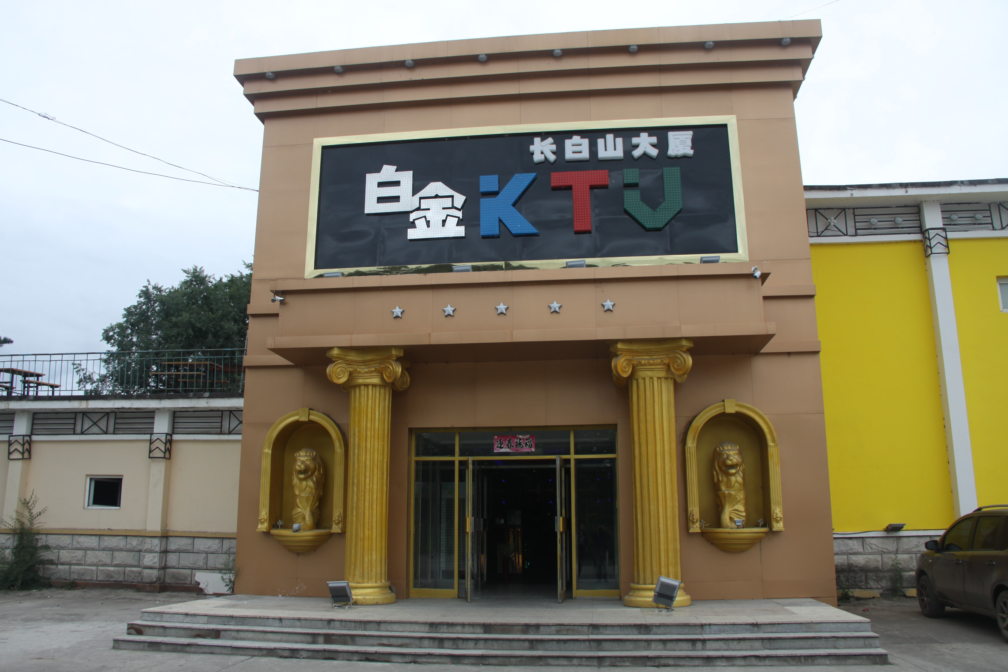 白金KTV
