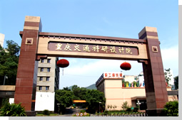 重庆交通设计研究院