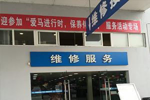 长安马自达余松路4S店监控 车间监控 室内监控