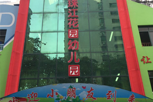 珠江花园幼儿园