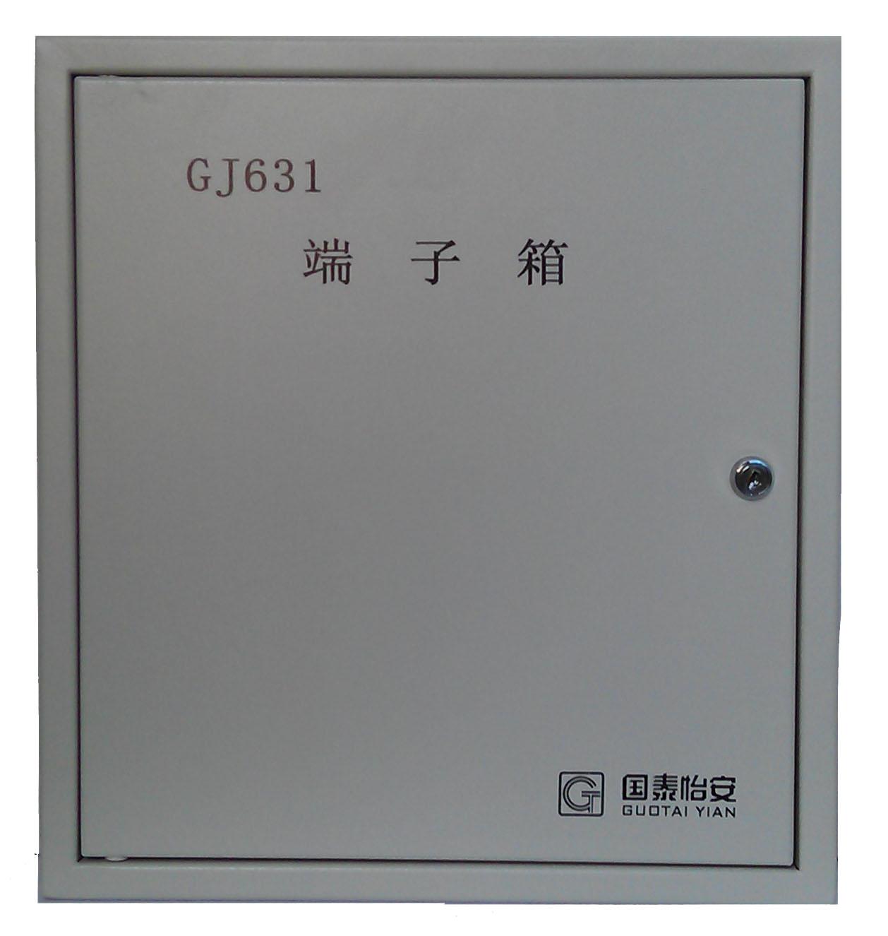 端子箱-国泰怡安-火灾自动报警及消防联动控制系统