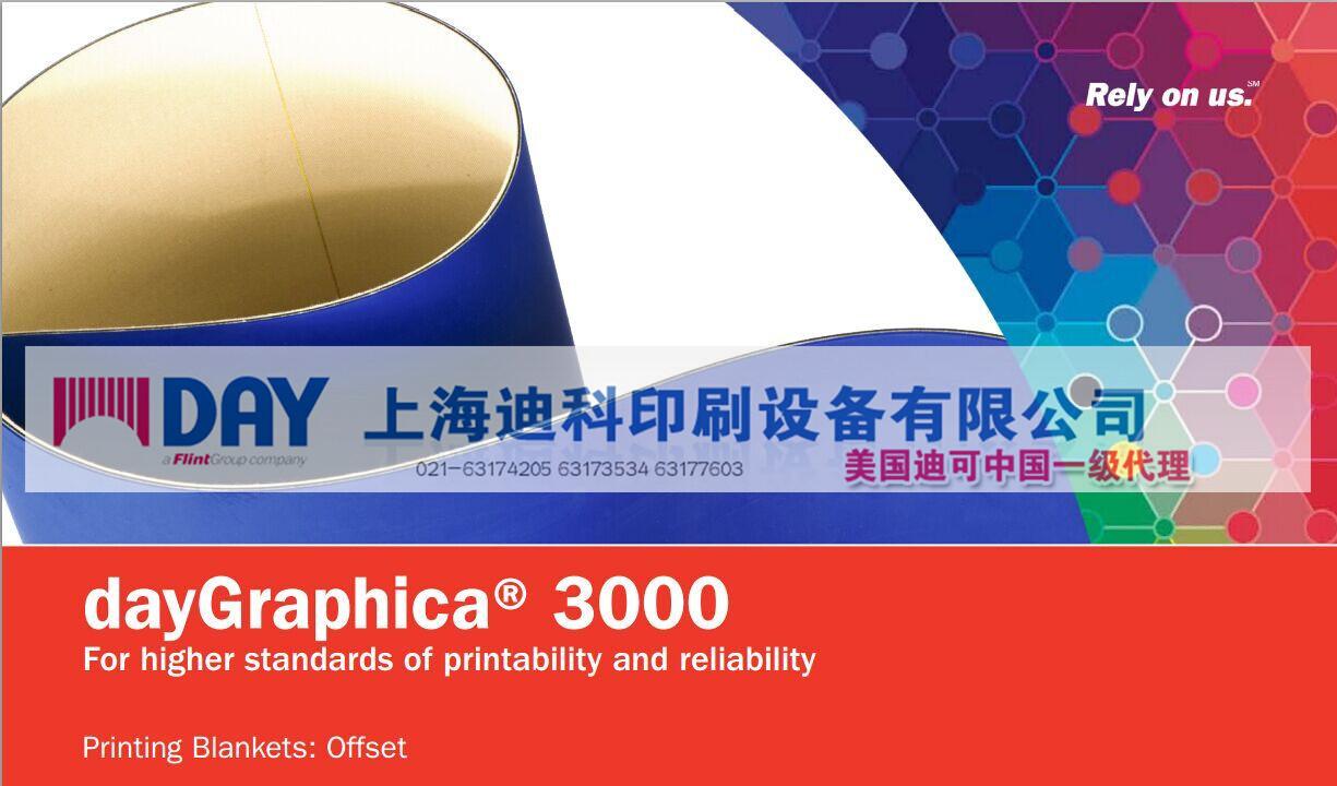 美国迪可-3000 橡皮布 商业轮转 美国迪可橡皮布 原装进口