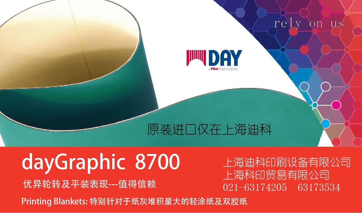美国迪可8700型 美国迪可万博max官网手机版 表面凃铸 防纸灰 转速4万转