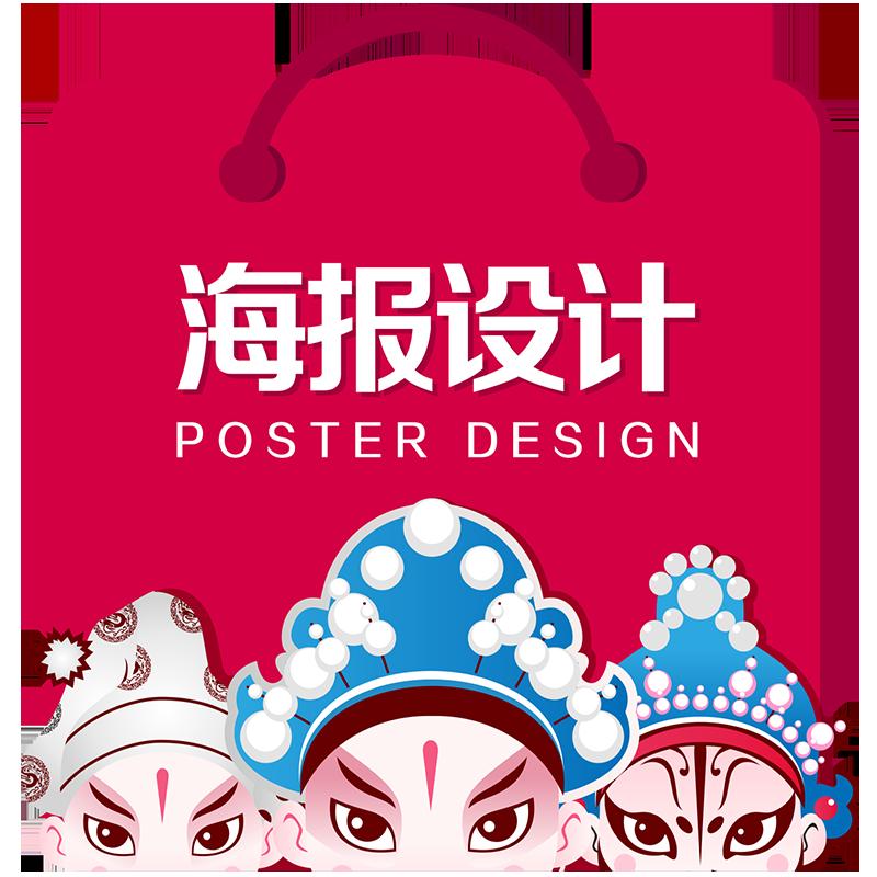 海报设计/个性原创/插图插画/宣传册/折页设计/招贴设计/广告