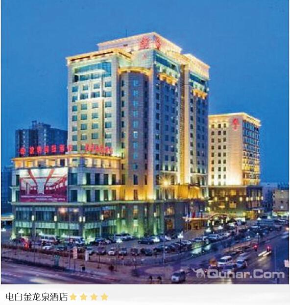 电白金龙泉酒店