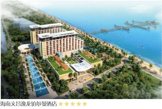 海南文昌逸龙铂尔曼酒店