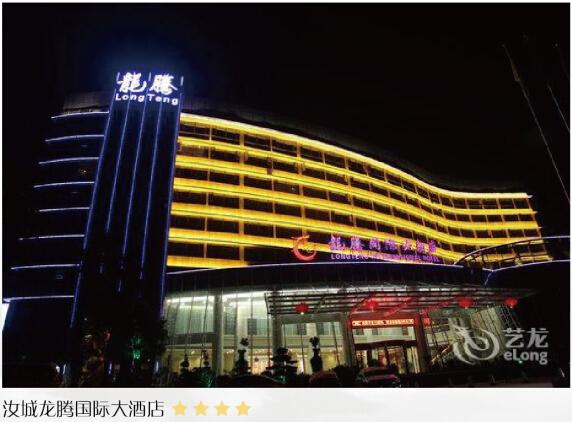 湖南汝城龙腾国际大酒店