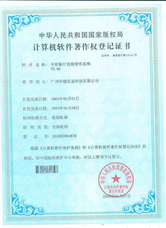 餐饮软件著作权登记证