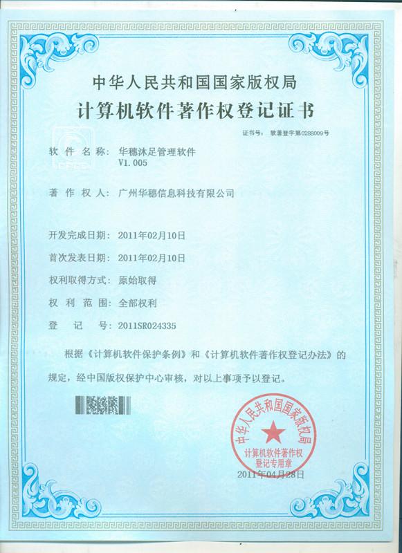 沐足软件著作权登记证