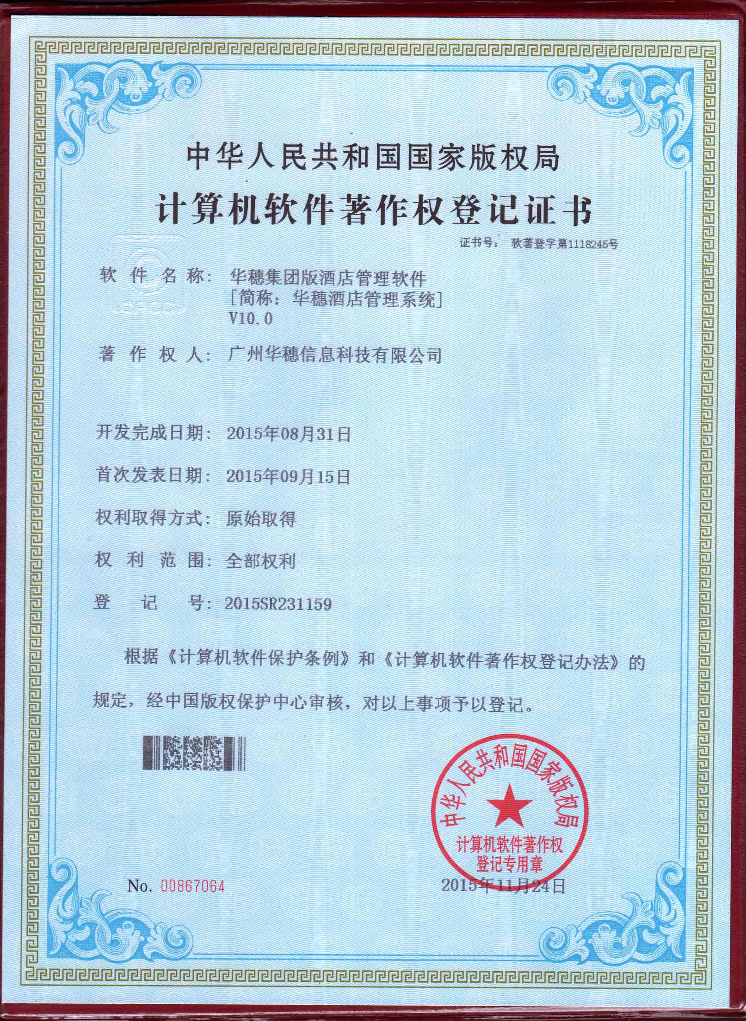 集团版客房软件著作权登记证