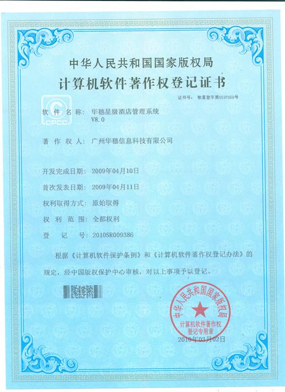 客房软件著作权登记证书