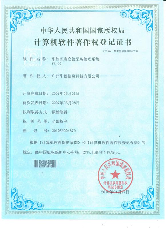 仓库软件著作权登记证书