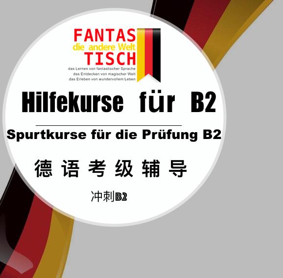 欧标德语考级辅导(B2)