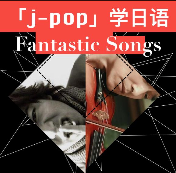 """""""J-pop""""学日语"""