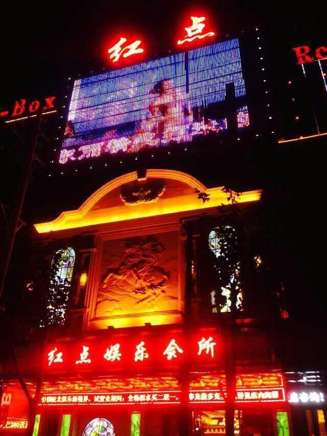 阜阳红点KTV音响工程