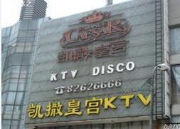 临泉凯撒皇宫会所KTV灯光音响工程