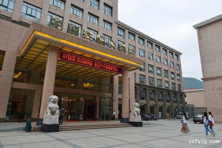 金誠國際大酒店