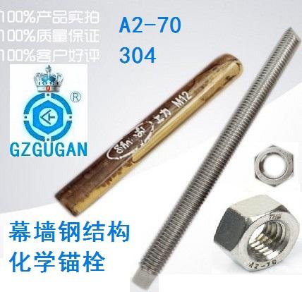 304不锈钢化学锚栓膨胀螺丝
