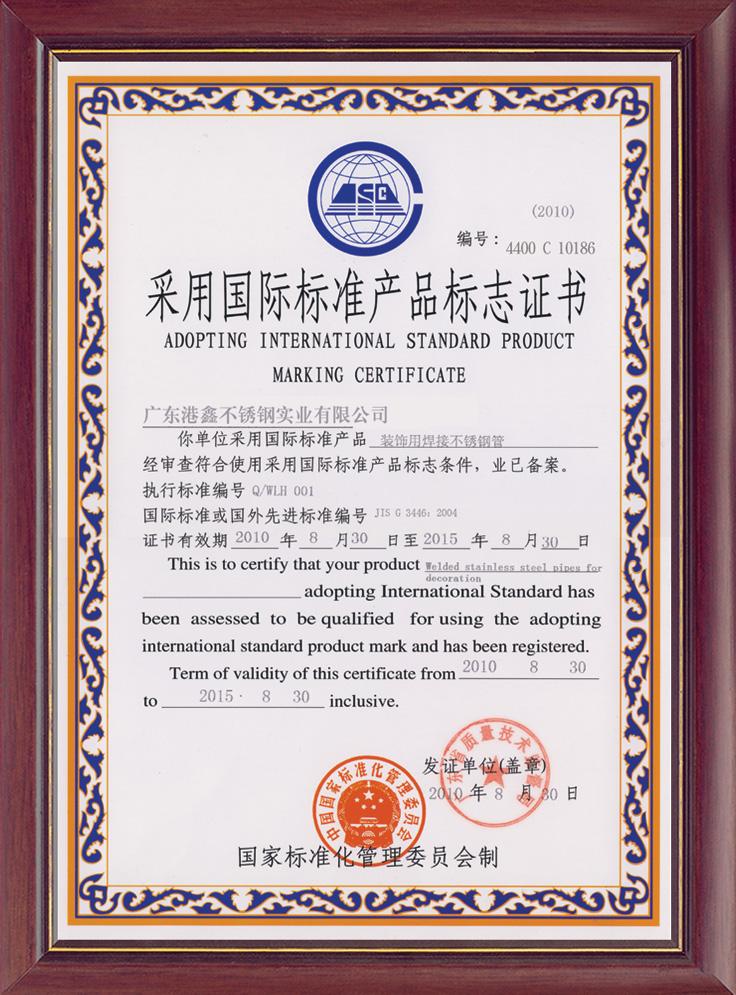 gx标志证书