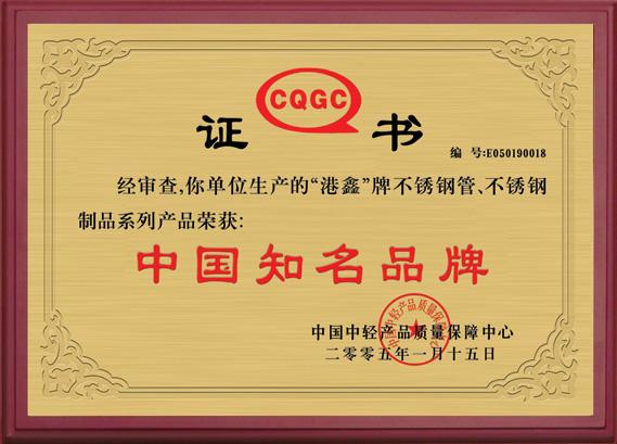 xh中国知名品牌