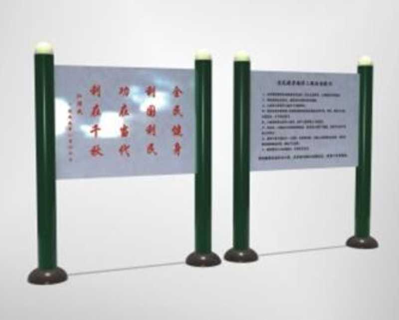 告示牌  -南宁健身器材户外路径生产厂家
